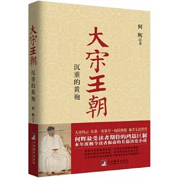 大宋王朝(pdf+txt+epub+azw3+mobi电子书在线阅读下载)