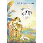 沈石溪激情动物小说(拼音版)和平豹