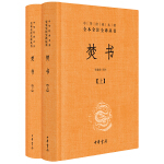 焚书(中华经典名著全本全注全译・全2册)