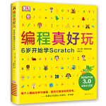 编程真好玩:6岁开始学Scratch(2020版)