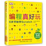 DK编程真好玩:6岁开始学Scratch(2020版)