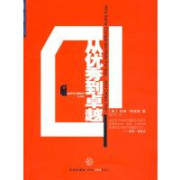 【正版二手书9成新左右】从到(珍藏版 (美)柯林斯 ,俞利军 中信出版社
