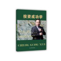 [95新正版二手旧书] 投资成功学