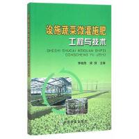 设施蔬菜微灌施肥工程与技术 李俊良,梁斌 中国农业出版社 9787109212985