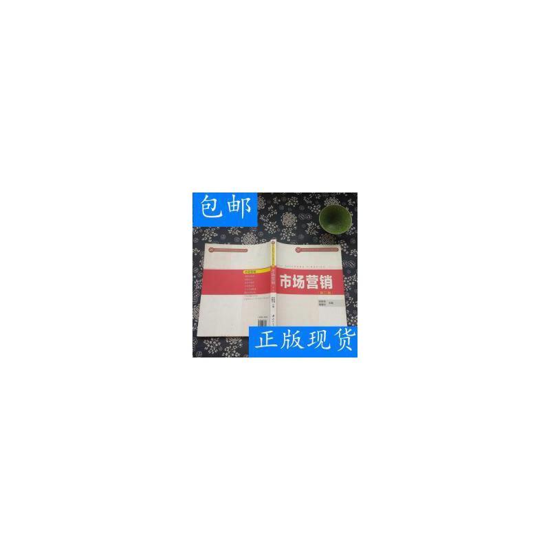 [二手旧书9成新]市场营销 /梁晓萍、胡穗华 中山大学出版社 正版旧书,放心下单,无光盘及任何附书品