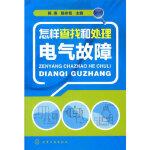 怎样查找和处理电气故障,郭涛,陈冬雪,化学工业出版社,9787122107855