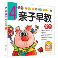 河马文化 亲子早教全书4-5岁 清英 明天出版社