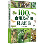 100种食用及药用昆虫图鉴