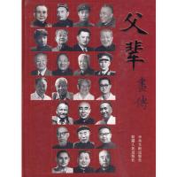 【正版二手书9成新左右】父辈书传 刘向晖 中央文献出版社