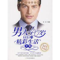 【正版二手书9成新左右】男人40岁以后的精彩生活 全集 朱泓著 哈尔滨出版社