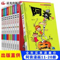 《现货》  阿衰11-20 全套10册 猫小乐校园Q版漫 阿衰 online 卡通爆笑搞笑幽默漫画书籍