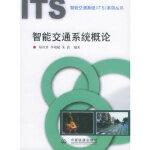 【正版书籍】智能交通系统概论――智能交通系统(ITS)系列丛书 中国铁道出版社