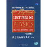 费恩曼物理学讲义(卷)(英文版),Feynman et al,世界图书出版公司,9787506272476【正版保证