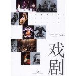 戏剧(第6版) (美)科恩(Cohen,R.) ,费春放 上海书店出版社 9787806785010