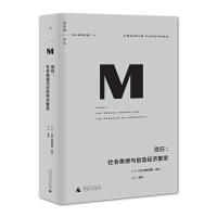 理想国译丛・信任:社会美德与创造经济繁荣(NO:016)