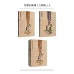 点亮大语文文库:文学必修课(三年级上)(套装共两册适用于秋季、寒假)