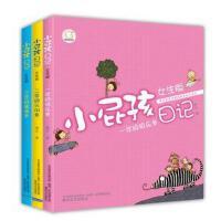 小屁孩日记-女生版(套装共3册) [7-10岁]
