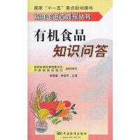 有机食品知识问答/标准走进百姓家丛书,郭春敏,李显军,中国标准出版社,9787506661089