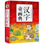 汉字童画典(精装彩图注音版,孩子的汉字入门书,原创传统文化启蒙工具书)