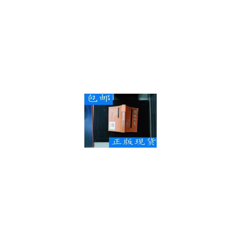 [二手旧书8成新]儒林外史(白话本)-中国古典文学名著袖珍文库 /[? 正版旧书,放心下单,无光盘及任何附书品