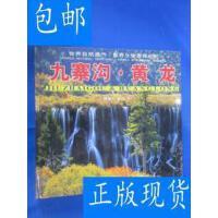 [二手旧书9成新]世界自然遗产:九寨沟・黄龙 /高屯子 中国旅游出