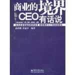 商业的境界――CEO有话说,孙科柳,程丽平著,电子工业出版社,9787121141201【正版书 放心购】