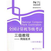 【年末清仓】全国计算机等级考试三级教程――网络技术(2010年版) 9787040251692