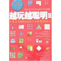 【正版二手书9成新左右】越玩越聪明2:开发多元智能的600个全能思维游戏 武瑛娟 中国城市出版社