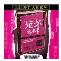正版 玩坏这本书 创意互动类玩具书 做了这本书原创中国版 艺术创作图书 解压发泄书 何炅推荐同类书籍玩不坏的书抖音同款