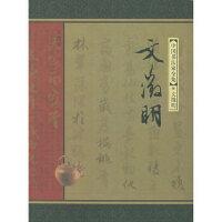 文徵明――中国书法家全集 文徵明 ,向彬 河北教育出版社 9787543446014