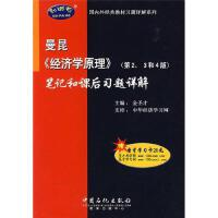 曼昆《经济学原理》(第23和4版)和课后习题详解(赠圣才学习金圣才 编中国石化出版社