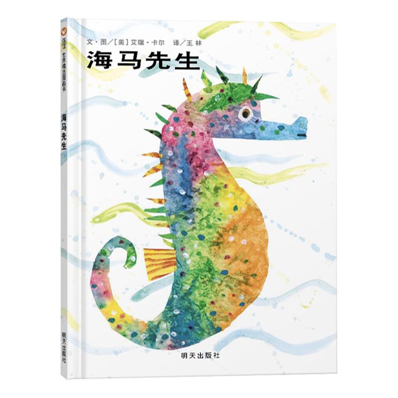 信谊世界精选图画书-海马先生 一首自然界的父爱赞歌!