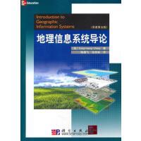 【正版二手书9成新左右】地理信息系统导论(第5版 (美)张康聪 ,陈健飞,张筱林 科学出版社