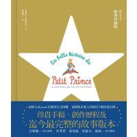 现货 台湾原版 小*子�典珍藏版:法��Gallimard正式授��