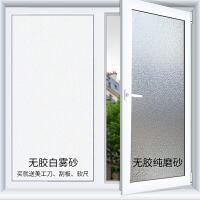 静电玻璃贴磨砂玻璃贴膜卫生间窗贴窗户贴纸隔热膜透光不透明窗纸