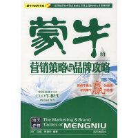 蒙牛的营销策略与品牌攻略 9787807470113 刘钢 北京科文图书业信息技术有限公司