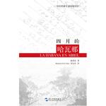 【XSM】四月的哈瓦那(汉西) 阮章竞,贾永生 五洲传播出版社9787508532349