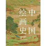 中国绘画史(陈师曾抗鼎之作)(电子书)