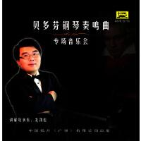 冼劲松・贝多芬钢琴奏鸣曲