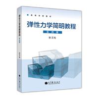 【正版二手书9成新左右】:弹性力学简明教程(第4版 徐芝纶 高等教育出版社