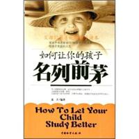 【二手书8成新】如何让你的孩子名列前茅 彦子 中国物资出版社