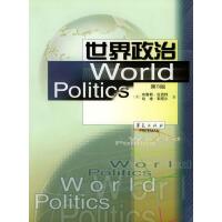 世界政治:第5版
