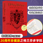 【发顺丰】英文进口原版哈利波特与魔法石 20周年纪念版兰芬多学院平�b版 Harry Potter Philosophe
