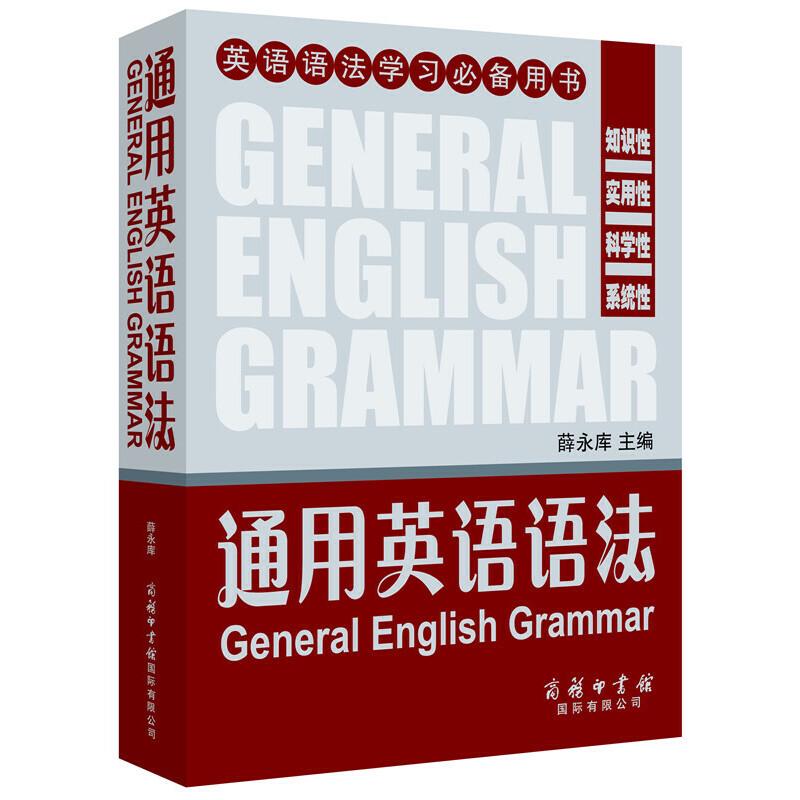 通用英语语法