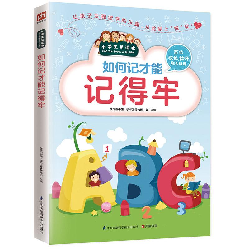 """如何记才能记得牢让孩子发现读书的乐趣,从此爱上""""悦""""读!"""
