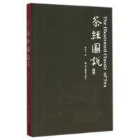 茶经图说(典藏版)