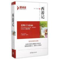 西游记-爱阅读.语文新课标必读丛书 (明)吴承恩 9787040429114