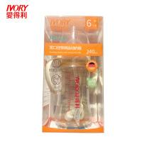 新品爱得利宽口径PPSU奶瓶240ml 安全材质带吸管手柄A120
