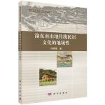渝东南山地传统民居文化的地域性 冯维波 科学出版社 9787030459459