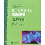高中国际课程的实践与研究 生物学卷,唐盛昌,上海教育出版社【正版图书 品质保证】